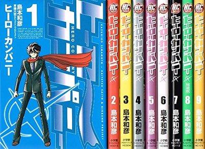 『ヒーローカンパニー』の魅力を最新10巻までネタバレ紹介!面白い!画像