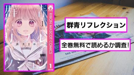 【群青リフレクション】全巻無料(1~5巻)で読める?漫画アプリも調査画像