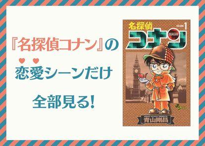 漫画『名探偵コナン』カップルたちのおすすめ恋愛シーンを紹介!名言も多数