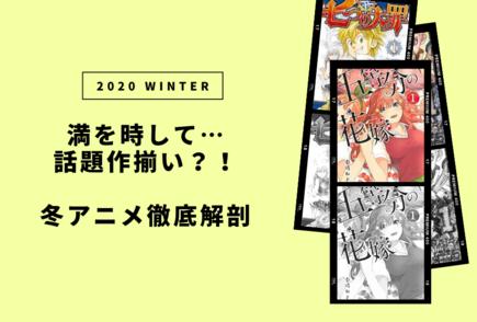 気になる2021年冬アニメは32本!原作とあらすじを一挙公開!画像