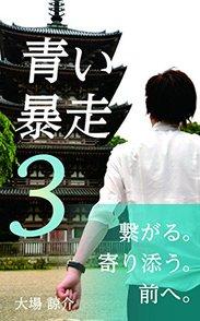 【連載小説】「ロマンティックが終わる時」第30話【毎朝6時更新】画像