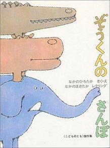 『ぞうくんのさんぽ』は定番の人気絵本!続編も合わせてご紹介画像