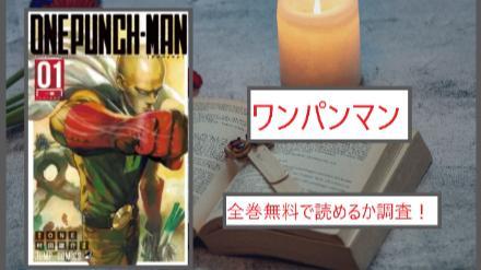 【ワンパンマン】全巻無料で読めるか調査!漫画を安全に画像