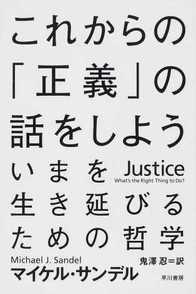 マイケル・サンデル「これからの正義の話をしよう」の内容!白熱教室を本で。画像