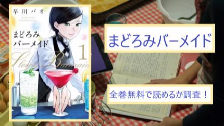 【まどろみバーメイド】全巻無料で漫画を読めるか調査!スマホアプリでも画像