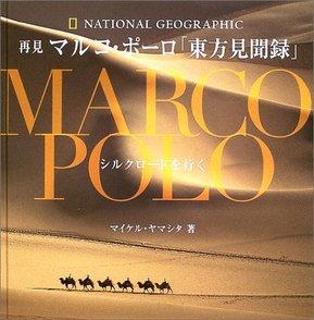 5分でわかる東方見聞録!マルコ・ポーロの伝えた内容、元寇などをわかりやすく解説画像
