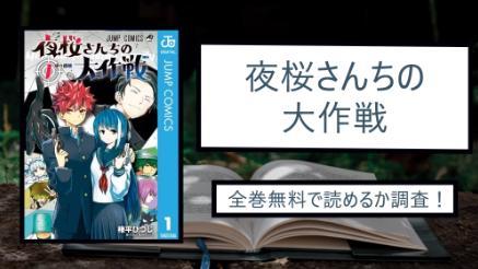 【夜桜さんちの大作戦】全巻無料で漫画を読む方法!スマホアプリでも画像
