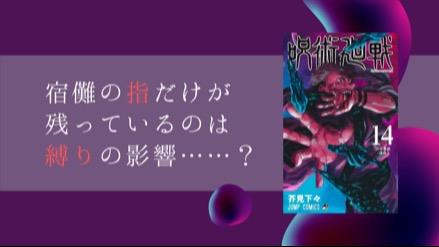 『呪術廻戦』宿儺の「指だけ」が残っている理由を考察!「縛り」の影響……!?画像
