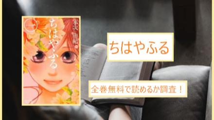 【ちはやふる】全巻無料で読めるか調査!漫画を今すぐ安全に画像