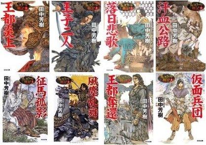 小説『アルスラーン戦記』全16巻分の魅力をネタバレ紹介!画像