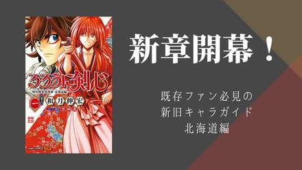 「るろうに剣心 北海道編」は、既存ファン感涙間違いなし!最新展開まで解説