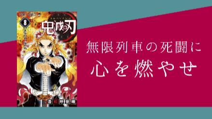『鬼滅の刃』「無限列車編」のあらすじを解説!炎柱・煉獄杏寿郎の生き様に心を燃やせ!画像