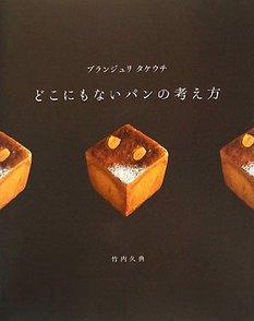 パン屋の働き方、考え方がよくわかる本おすすめ5選画像
