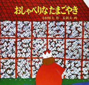 「ぼくは王さま」シリーズからおすすめの絵本&児童書5選!画像
