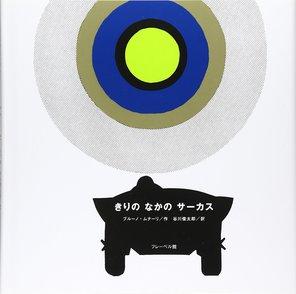 名言で読むブルーノ・ムナーリのおすすめ絵本5選!谷川俊太郎訳で有名画像