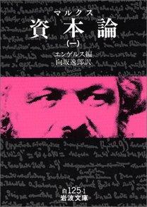 カール・マルクスのあなたが知らない5つの事実!資本論を書いた経済学者とは画像