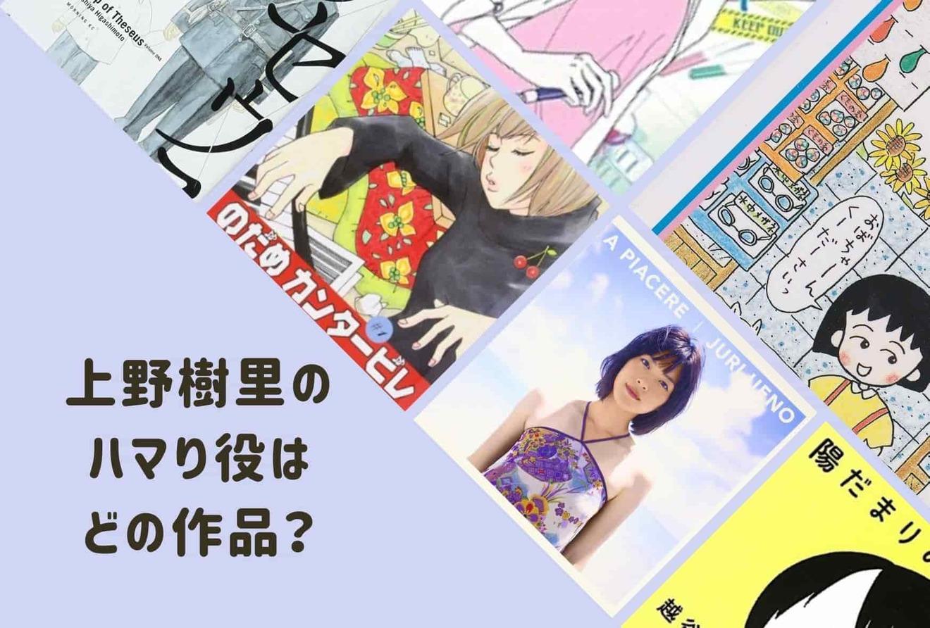 上野樹里がハマり役だった実写化作品一覧!出演映画、テレビドラマの魅力紹介