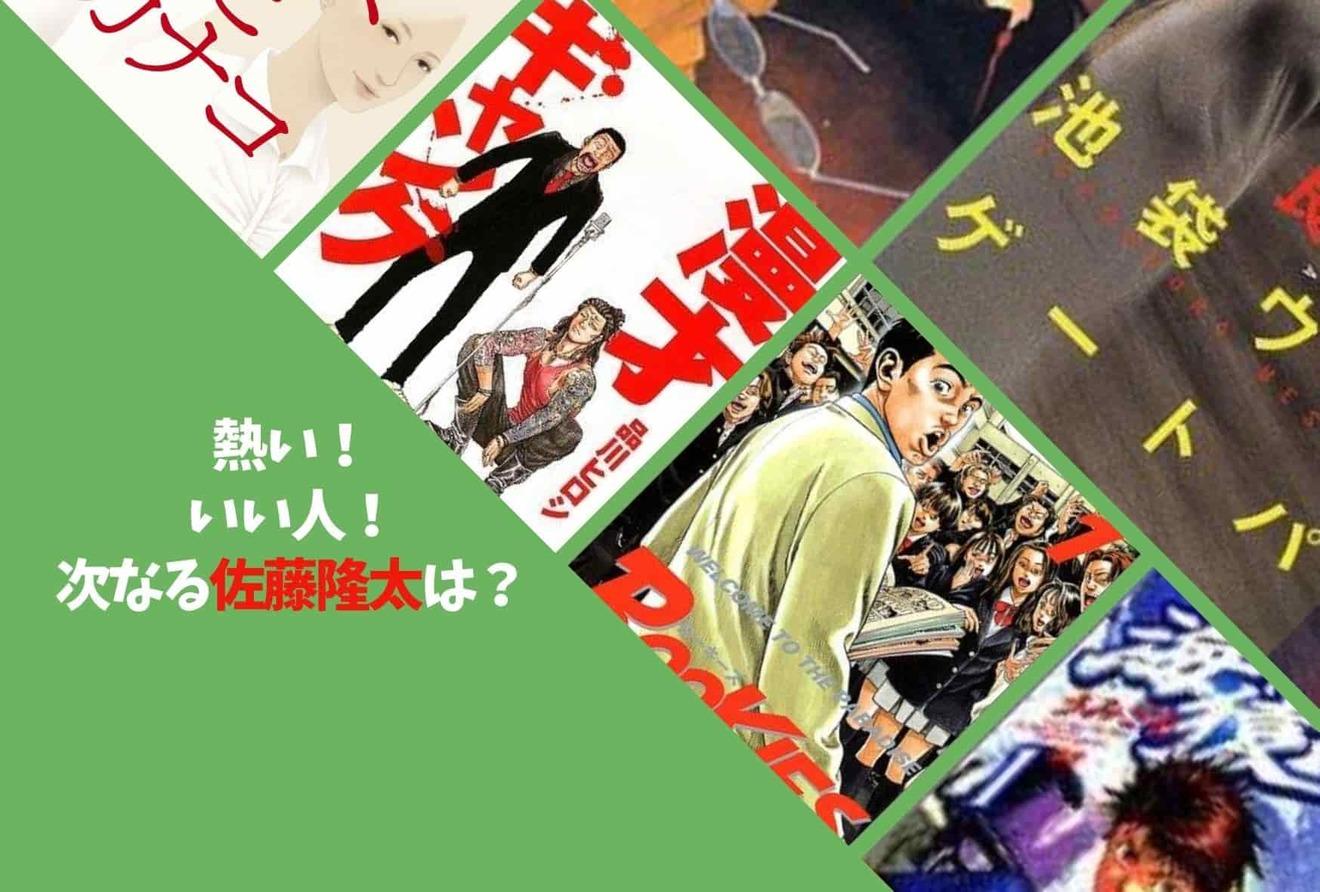 佐藤隆太が出演した名作の数々!実写化で熱演した映画、テレビドラマの原作の魅力とは