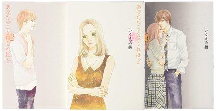 漫画『あなたのことはそれほど』の魅力を5巻までネタバレ考察!