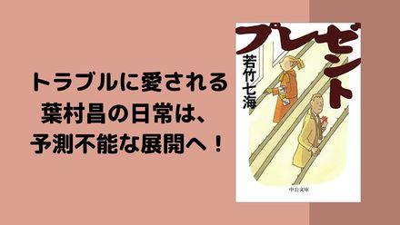 「葉村晶」シリーズを全作紹介!これは原作を読まないともったいない!読む順番も紹介画像