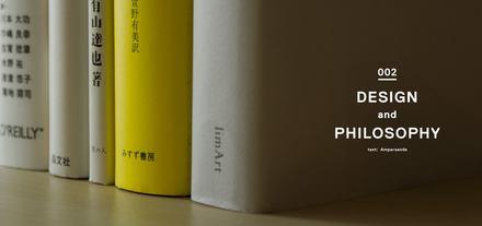 デザインが秘めている「仕事の哲学」を読み解く画像