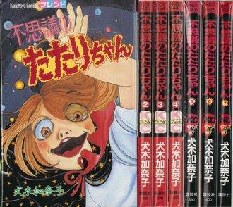 古典ホラー漫画『不思議のたたりちゃん』の魅力をネタバレ紹介!面白い!画像