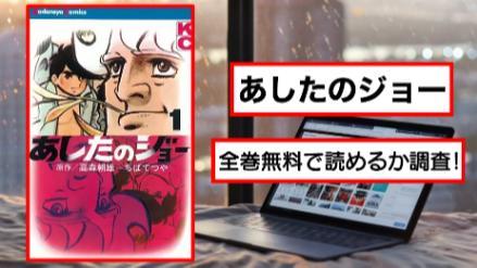 【あしたのジョー】全巻無料で読める?アプリや漫画バンクの代わりに画像