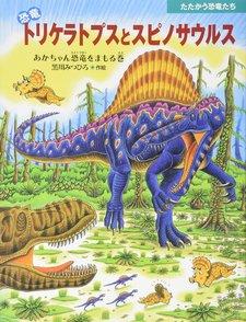 5分でわかるスピノサウルス!生態、ワニとの共通点、四足歩行の謎などを解説画像