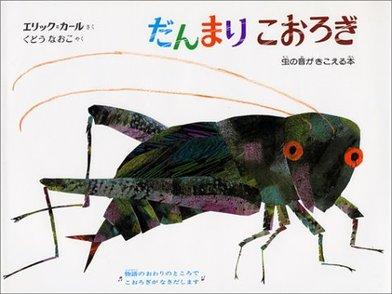 5分でわかるコオロギの生態!種類や飼育方法、鳴く時期などを解説!画像