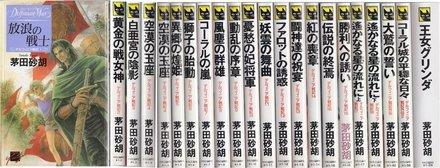 茅田砂胡のおすすめ小説5選!ラノベ好き必読のファンタジー戦記画像