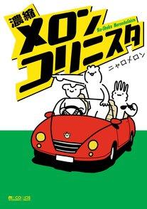 ニャロメロンに関する3つのまとめ!鬼才のイケメン漫画家の作品が面白い!画像