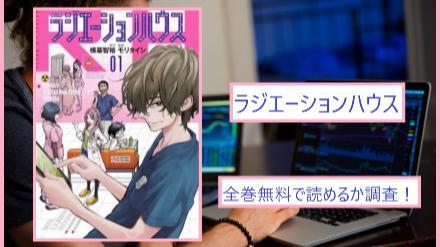 【ラジエーションハウス】全巻無料で読めるか調査!漫画を安全に一気読み画像
