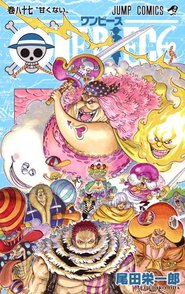漫画「ワンピース」女性キャラクター強さランキングベスト20!画像