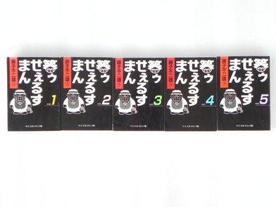藤子不二雄Aおすすめ漫画ランキングベスト6!ブラックユーモアはFよりA 画像
