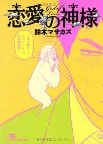 『恋愛の神様』のこじらせ中年童貞が泣ける!おすすめ純愛漫画をネタバレ紹介画像