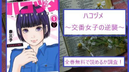 【ハコヅメ~交番女子の逆襲~】全巻無料で読めるか調査!漫画を安全に
