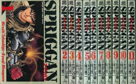 漫画『スプリガン』20の見所。あらすじ、名言、タイトルの意味【アニメ化】画像