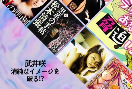 武井咲が女優復帰!これまでに実写化出演した映画、ドラマの原作ともに振り返る画像