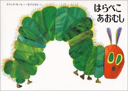 偕成社が出版する絵本おすすめ5選!名作『はらぺこあおむし』など画像