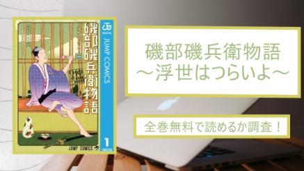【磯部磯兵衛物語】全巻無料で漫画を読めるか調査!スマホアプリでも画像