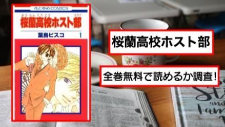 【桜蘭高校ホスト部】全巻無料(1~18巻)で読める?漫画アプリも調査画像