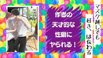 漫画『マスク男子は恋したくないのに』Pixiv発の新性癖BL最新刊までネタバレ!画像