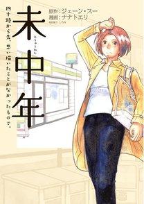漫画「未中年」 が無料!OLの日常恋愛を描いた漫画の魅力をネタバレ紹介!画像