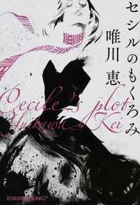 唯川恵『セシルのもくろみ』は男性が読むとトラウマになる?【ネタバレ注意】画像