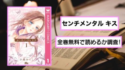 【センチメンタルキス】全巻無料で読める?アプリや漫画バンクの代わりに画像