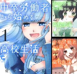 青年向け恋愛漫画おすすめランキングベスト12!【2010年代編】画像