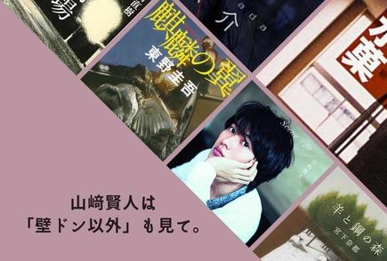 山崎賢人が出演した映画、テレビドラマを逆引き!実写化オファー殺到のからくり画像