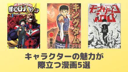 魅力的なキャラクター漫画5作品!キャラクターもストーリーも面白い!画像