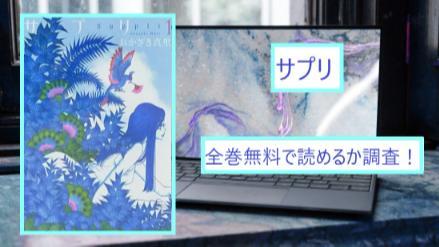 【サプリ】全巻無料(1~10巻)で漫画を読めるか調査!スマホアプリでも画像