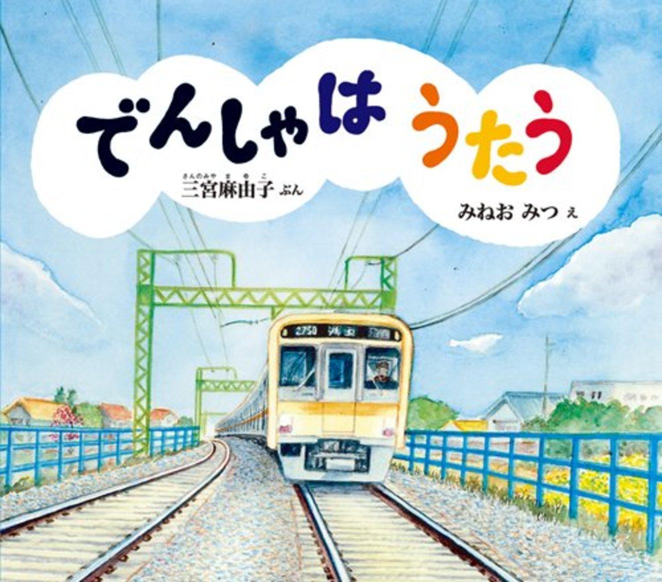 電車好きな子どもにおすすめの絵本5選!繰り返し読みたくなる作品